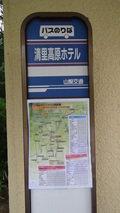 清里高原ホテルの前の山梨交通のバス停