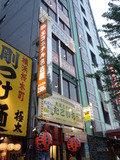 エコホテル名古屋の外観
