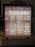 サンホテル名古屋ヴィア白川の案内看板