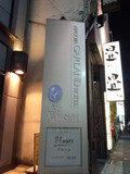 名古屋ガーランドホテルの看板