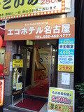 エコホテル名古屋のエントランス