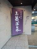 名古屋クラウンホテルの「三蔵温泉」