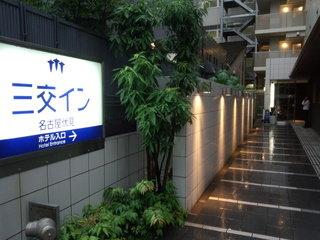 三交イン名古屋伏見ノホテル入口のアプローチ