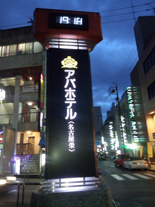 アパホテル名古屋栄のネオン看板