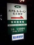 ホテルルートイン名古屋栄の駐車場ネオン看板