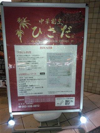 ホテルマイステイズ名古屋栄の中華割烹ひさだ