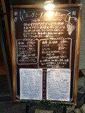 西鉄イン名古屋錦のレストランメニュー看板