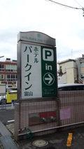 ホテルパークイン富山の駐車場案内