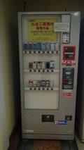 ホテルマウント富士のたばこの自動販売機