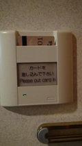 ホテルマウント富士の部屋のカードキー入れ