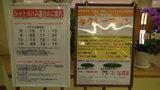 ホテルマウント富士のシャトルバス・タクシープランの案内