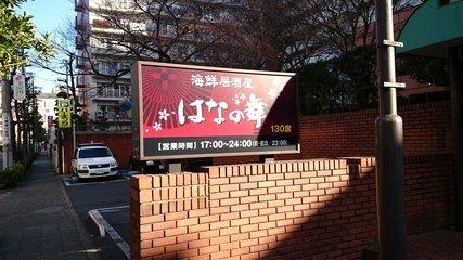 ホテルルートイン東京東陽町の1F「はなの舞」
