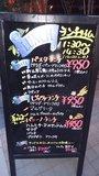 アパホテル新橋虎ノ門の1階レストラン「TRATTORIA SU E GIU (ランチメニュー)」