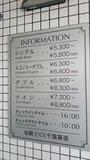 東横イン千葉幕張の料金インフォメーション