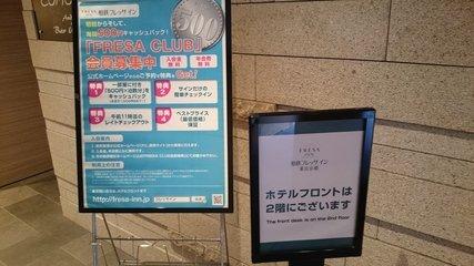 相鉄フレッサイン東京京橋の2Fフロントの案内