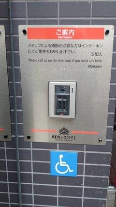 アパホテル浅草蔵前の補助が必要な方用のインターホン