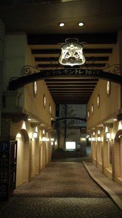 ホテルモントレ神戸のライトアップされたエントランス