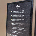 シャングリ・ラ ホテル東京の案内版