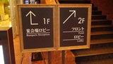京都センチュリーホテルの館内案内
