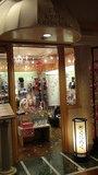 京都センチュリーホテルのお土産屋「くろちく」