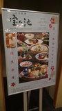 グランドプリンスホテル京都の日本料理「宝ケ池」