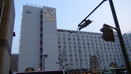 新都ホテルの外観