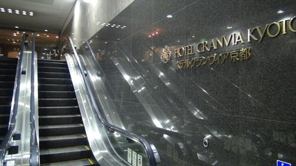 ホテルグランヴィア京都のフロントへのエスカレーター