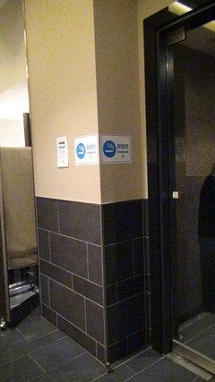 ホテルモントレ半蔵門の喫煙所