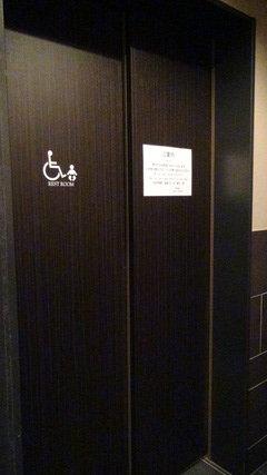 ホテルモントレ半蔵門の多目的トイレ