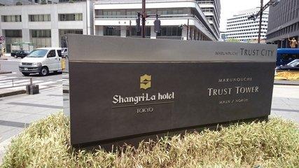 シャングリ・ラ ホテル東京のJR東京駅日本橋口の案内板