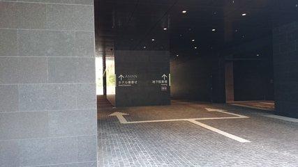 アマン東京の車寄せと地下駐車場入口