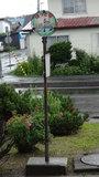 はぼろ温泉サンセットプラザ前のバス停