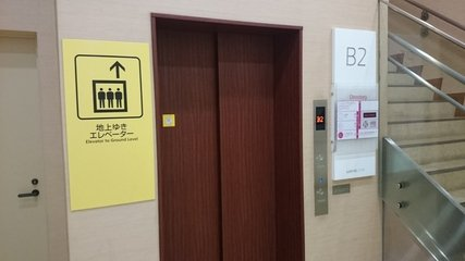 ロッテシティホテル錦糸町への地下からのエレベーター