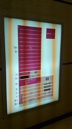 ロッテシティホテル錦糸町の各階案内