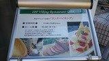 横浜国際ホテルの10階ランチバイキングレストランの案内