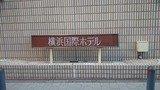 横浜国際ホテルの記銘版