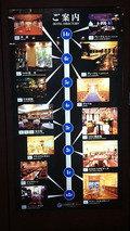 ホテル横浜キャメロットジャパンのご案内図