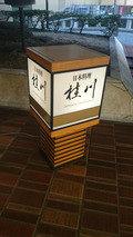 ホテル横浜キャメロットジャパンの日本料理「桂川」