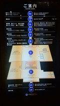 ホテル横浜キャメロットジャパンの1階・2階のご案内