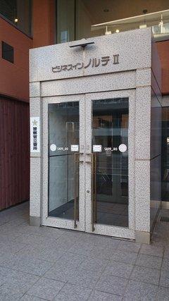 ビジネスインノルテIIの入口
