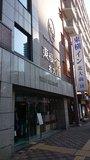 東横イン札幌駅西口北大前の入口