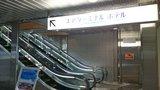 エアターミナルホテルのロビー階に上がる空港エスカレーター