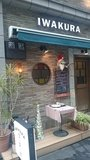 ザ・ビーお茶の水の隣のレストラン「IWAKUMA」