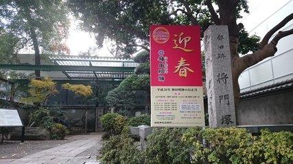 東京都指定の旧跡「首塚」