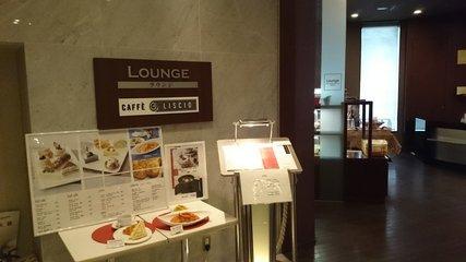 札幌プリンスホテルのラウンジ