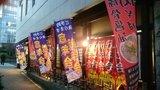センターホテル東京の「日本橋楽食家 樹庵」ののぼり