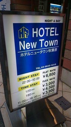 ホテルニュータウン秋葉原の価格を表示している看板