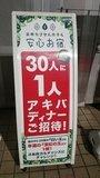 安心お宿秋葉原電気街店のアキバディナーご招待の説明