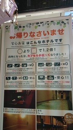 安心お宿秋葉原電気街店のシステム説明