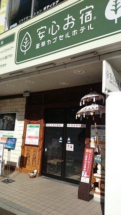 安心お宿秋葉原電気街店の入口
